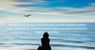 short 2 line hindi shayari