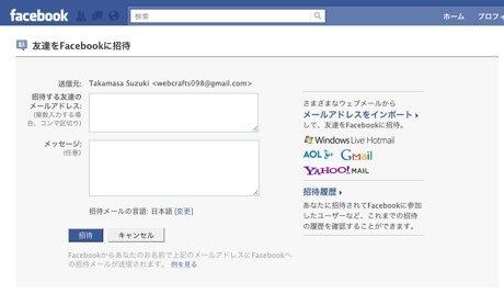 RockMelt — Facebook | 友達を招待.jpg