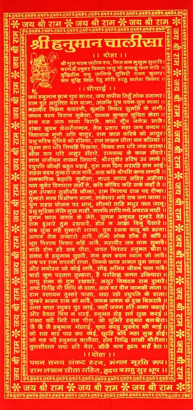 Full hanuman Chalisa In Hindi