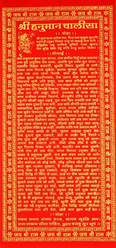 Full hanuman Chalisa In Hindi