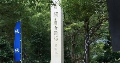 天下分け目の戦いの地!関ケ原の観光スポット