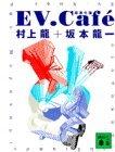 EV.Café(イーヴィー・カフェ)―超進化論