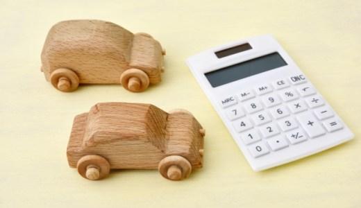 【自動車税月割早見表30年版】 月割り計算のし方と税額を一覧でチェック