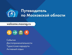http://welcome.mosreg.ru