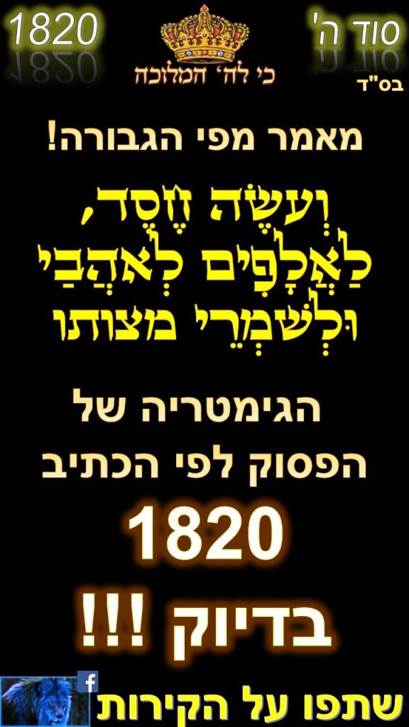 בלאנק 1820