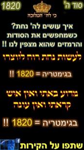 1820 רמז