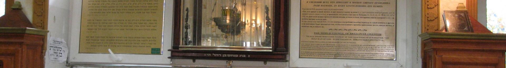 סוד קבורת משה והקשר לרמזי הגאולה | סוד קבר רבי נחמן מברסלב באומן – הקשר למלחמה ברוסיה | שיעור שמע סוד החשמל