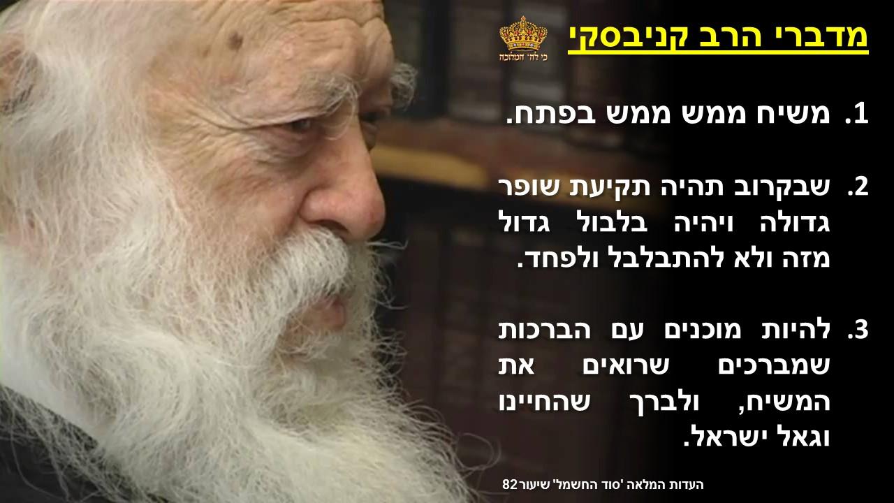 שליחי טראמפ שאלו את הרב קנייבסקי: מתי יבוא המשיח? - כי לה' המלוכה