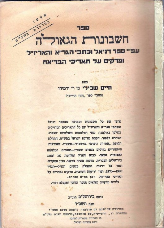 rabbi-shbili-cover