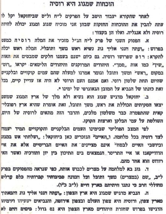 rabbi-shbili-russia