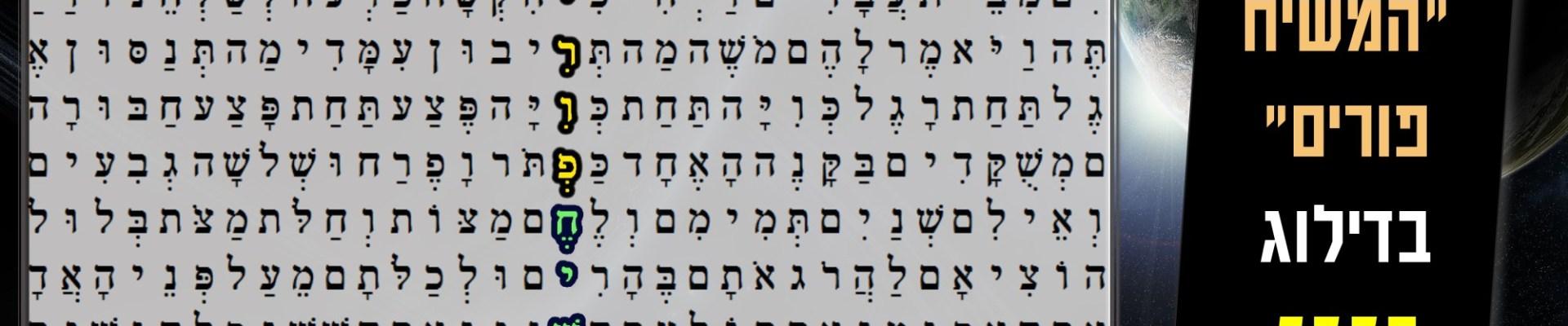 """פְּטִירַת מָרָן הַגראי""""ל שְׁטֵייְנְמַן זצוק""""ל בְּעֶרֶב חֲנֻכָּה, וּפְטִירַת מָרָן הַגר""""ש אוֹיֶרְבַּאךְ זצוק""""ל בְּעֶרֶב פּוּרִים מְסַמְּלוֹת אֶת סוֹף תְּקוּפַת הַנֶּצַח וְהַהוֹד וְהַמַּעֲבָר לִתְקוּפַת יְסוֹד וּמַלְכוּת בְּהִתְגַּלּוּת מֶלֶךְ הַמָּשִׁיחַ."""