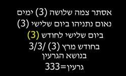 נתניהו 33