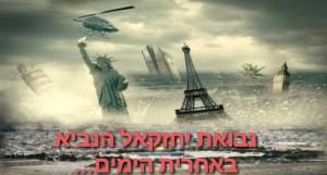 נבואת יחזקאל הנביא באחרית הימים