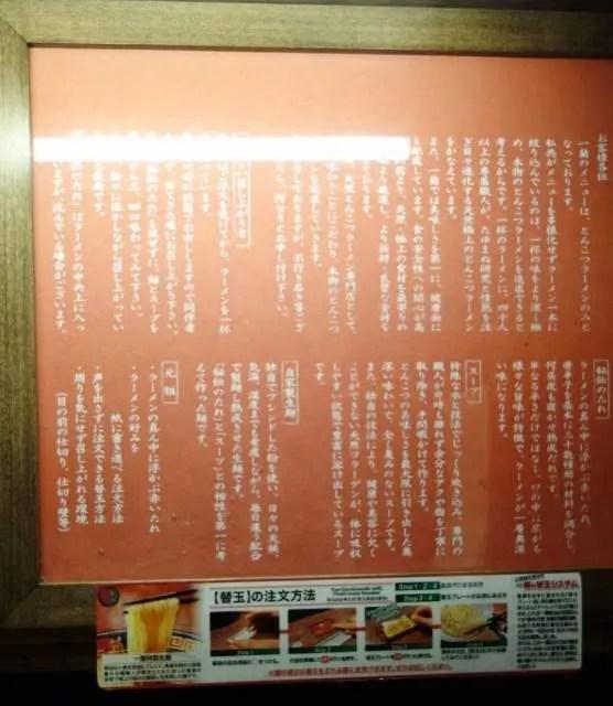 ラーメンが届くまで読む用に?一蘭のラーメン・スープなどのことが細かく書いてある。