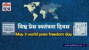 'सूचना, सार्वजनिक हितका लागि', आज विश्वभर विश्व प्रेस स्वतन्त्रता दिवस मनाइँदै !