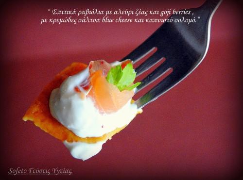 Φρέσκα ραβιόλια ζέας με goji berries και κρεμώδες σάλτσα blue cheese με καπνιστό σολομό.