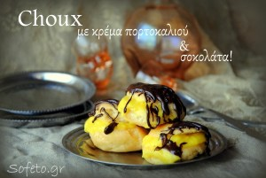 Choux (σου) με κρέμα πορτοκαλιού και σοκολάτα! Χωρίς γλουτένη, βούτυρο και ζάχαρη!!!