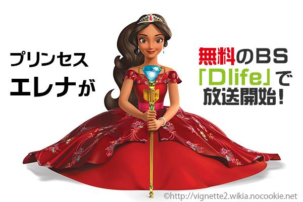 dlife ディセンダ ント 3