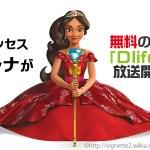 Princess_Elena_6