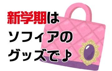 okeiko_bag