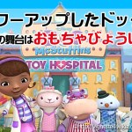 Doc_mcstuffins_toy_hospital
