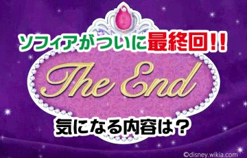 Forever_Royal_The_End