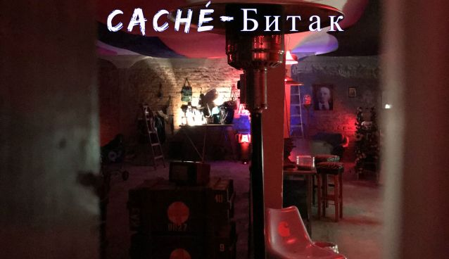 Caché-Bitak (flea market) | The Laboratory Sofia | April 21