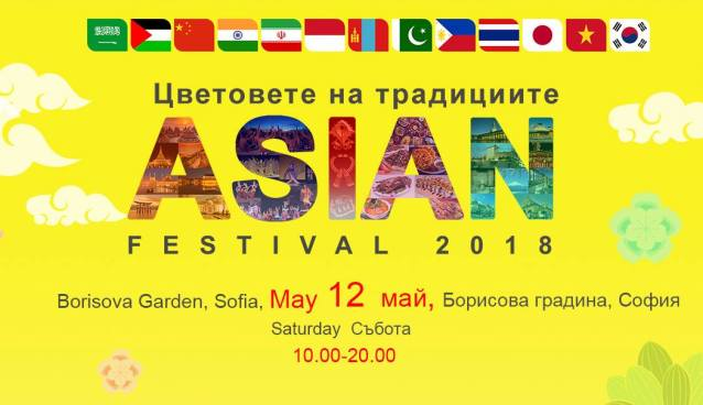 Asian Festival Sofia 2018 | The colors of the traditions | Park Borisova Gradina | May 12