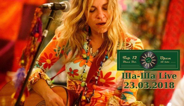 Sha-Sha Live | Tap 12 Blues Bar | March 23
