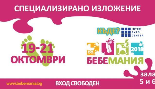 Bebemania Fair | Inter Expo Center | October 19 - 21