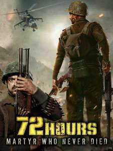 "Poster for the movie ""72 Hours: Martyr Who Never Died"""