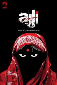 """Poster for the movie """"Ajji"""""""