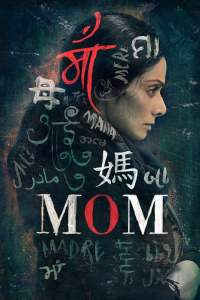 """Poster for the movie """"Mom"""""""