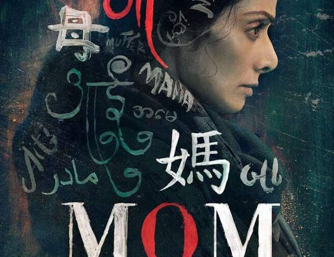 "Poster for the movie ""Mom"""