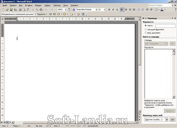 Скачать бесплатно Microsoft Office XP Professional SP2