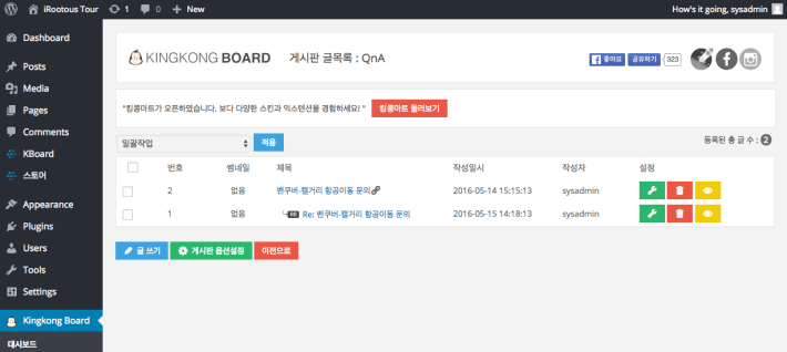 KingKong Board Admin2