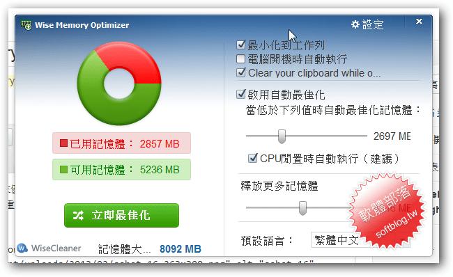 記憶體優化-Wise Memory Optimizer 3.6.7.111 中文免安裝 - 軟體部落