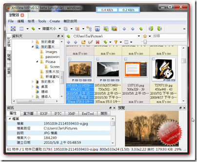 XnViewMP V0.94 多國語言免安裝