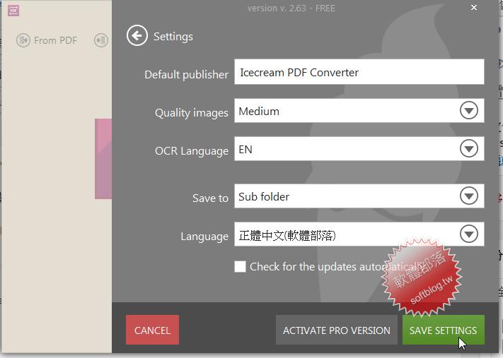 Icecream PDF Converter 2.82 多國語言免安裝