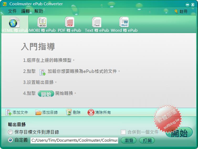 EPub電子書轉換工具-Coolmuster EPub Converter 2.1.20 中文免安裝 - 軟體部落
