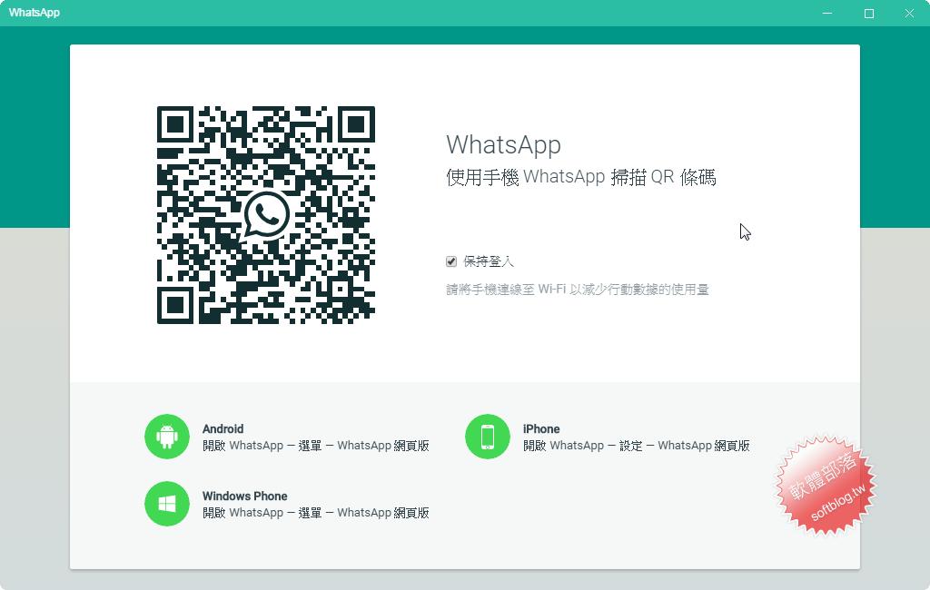 WhatsApp For Windows Portable 0.3.9309 Full 多國語言免安裝