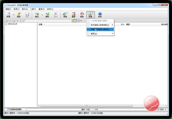 映像檔案處理工具-PowerISO Portable 7 .6 免安裝中文版 - 軟體部落