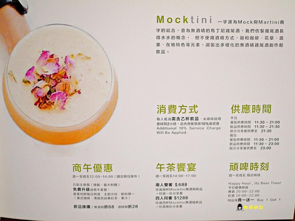 科技大樓站美食》Mocktini概念調飲餐館●不喝酒也可以! 如藝術品般華麗繽紛無酒精飲品 熱門IG打卡餐廳 氣氛小餐酒館