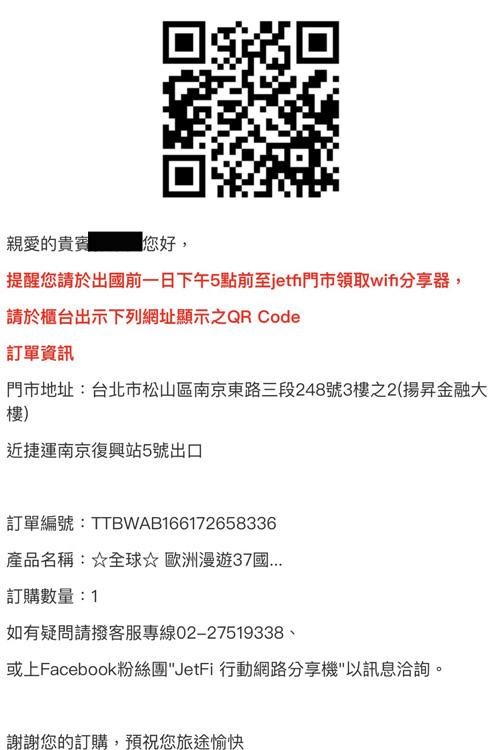 日本WIFI機優惠》飛買家●自助旅行好方便! 軟粉WIFI優惠碼(最高日省NT50!) 歐洲WIFI機優惠/日本WIFI機優惠/日本網卡吃到飽