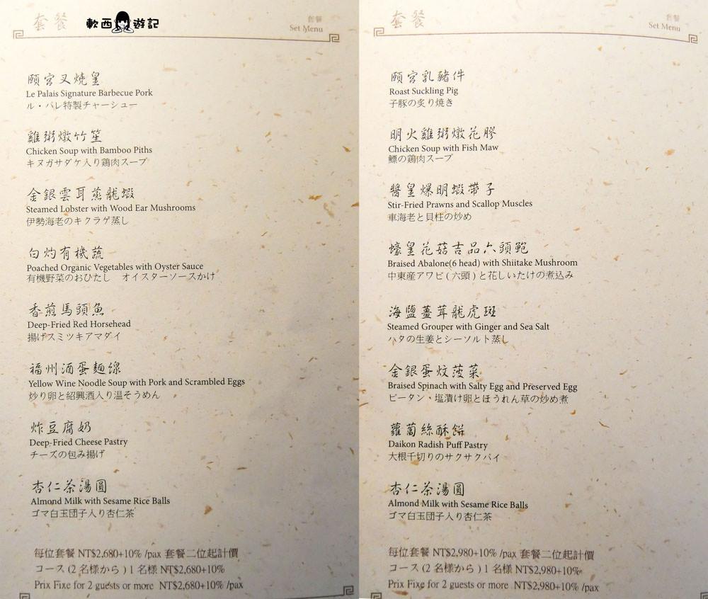 台北米其林三星餐廳》頤宮●火焰片皮烤鴨在燃燒! 連續兩年蟬聯米其林三星 君品酒店頤宮中餐廳 台北聚餐餐廳推薦@台北車站