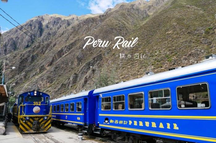 秘魯馬丘比丘交通》Peru Rail●乘著秘魯國鐵Peru Rail從庫斯科抵達馬丘比丘山腳下吧! 馬丘比丘Peru Rail EXPEDITION實際搭乘體驗 如何前往馬丘比丘?