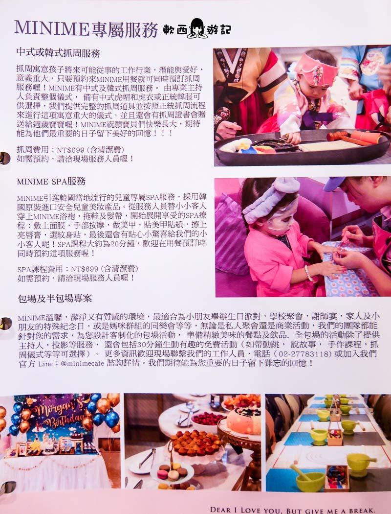 台北東區親子餐廳推薦》MINIME Kids Cafe韓風親子餐廳●假日沒訂位吃不到!小孩放風爸媽好好吃飯的親子餐廳推薦 @忠孝敦化站