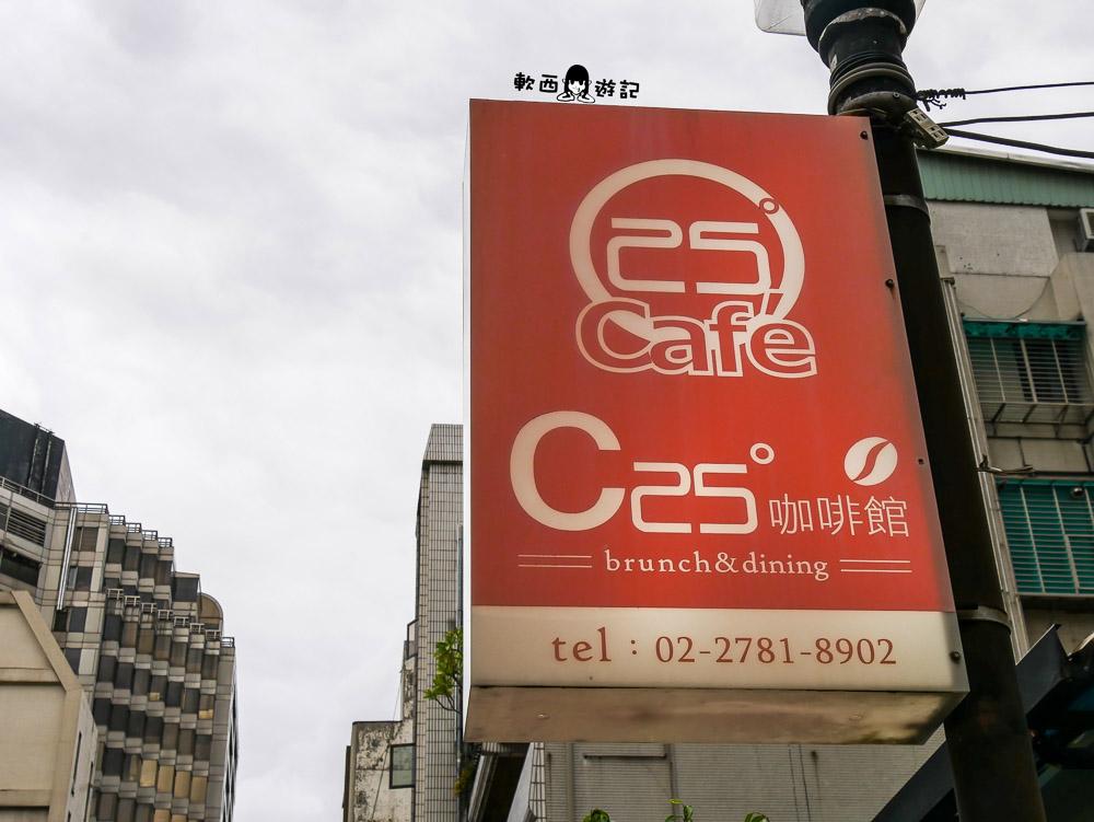忠孝敦化站不限時咖啡廳推薦》C25度咖啡館●注意明星出沒! 有WIFI&插座東區人氣不限時咖啡廳 下午茶Chill一下好去處