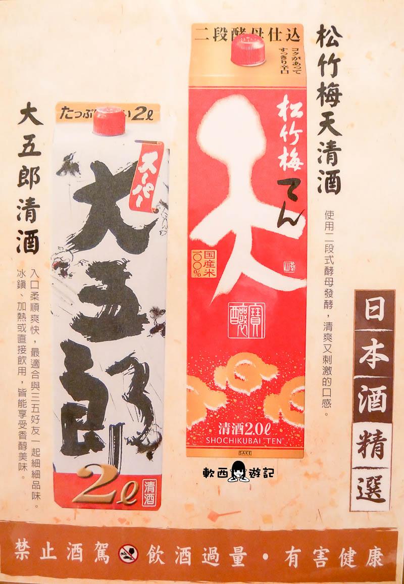南京復興居酒屋》饕酒窩●大尾一夜干底家!吸睛30公分長巨無霸一夜干鯖魚 喝得到日本精釀啤酒的溫馨居酒屋