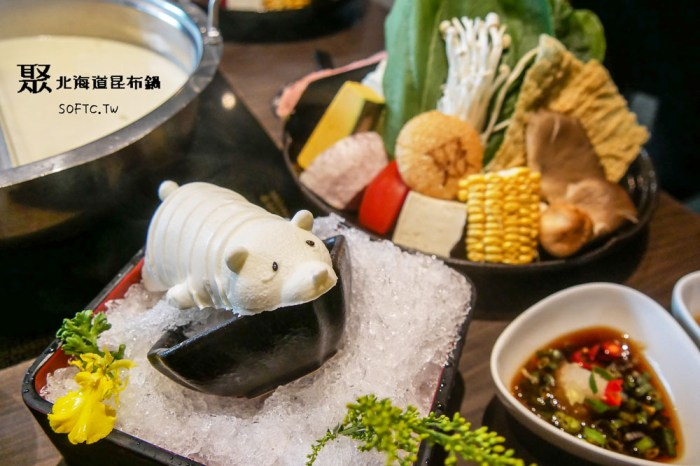 台大醫院站美食推薦》聚北海道昆布鍋(台北衡陽店)●親愛的我把熊熊煮了! 超療癒白熊起司牛奶湯 神好吃大推薦抹茶雲朵刨冰